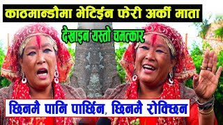 पशुपतिमा भेटिइन फेरी अर्की माता देखाईन यस्तो चमत्कार सबै परे छक्क Jwala Devi Mata Pasupati KTM