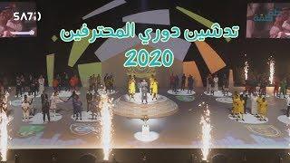 طقطقة- تدشين الدوري السعودي 2019-2020م