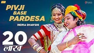 Indra Dhavsi Fagan Nutan Gehlot, Ravi Banjra Fagan Songs Rajasthani 2018 Rajasthani Songs