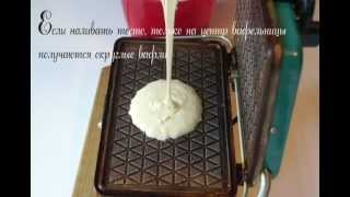 Вафли. Рецепт вафли в вафельнице(Как приготовить вафли ? По этому рецепту вафли получаются тонкими и хрустящими. Хорошо заворачиваются в..., 2013-01-12T12:44:40.000Z)