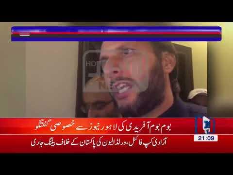 09 PM Bulletin Lahore News HD - 15 September 2017