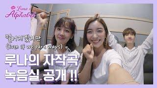 Luna(S4) EP09 – 루나 자작곡 '멀어지겠지만(Even if we part ways)' 녹음실 공개 !!