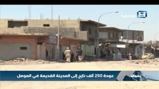 عودة 250 ألف نازح إللى المدينة القديمة في الموصل