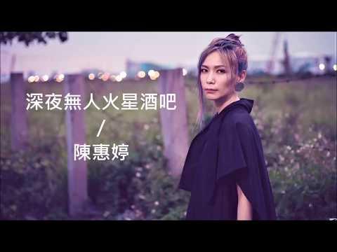 陳惠婷 - 深夜無人火星酒吧