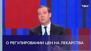 Медведев: никто не хотел, чтобы лекарства исчезли из аптек