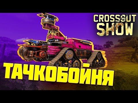 Crossout Show: Тачкобойня