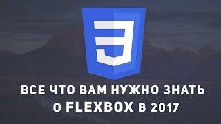 Все о flexbox в одном уроке. Основы flexbox.