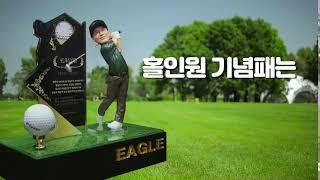 [골프 남자] 홀인원 기념패는 메모리피규어로!