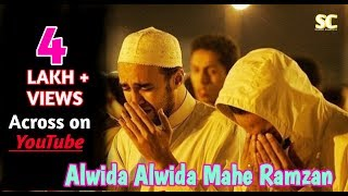 Heart touching  video 🌹Alvida alvida mahe Ramzan Alvida