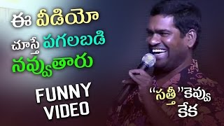 Bithiri Sathi Most Funniest Speech 2017    Must Watch Video