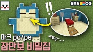 초간단! 모드없이 포켓몬 잠만보 비밀집 만들기! [PC/PE 모드없이만들기:천재소년램램] 마인크래프트 포켓에디션 Minecraft MCPE - [램램]