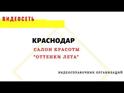 """САЛОН КРАСОТЫ """"ОТТЕНКИ ЛЕТА"""". КРАСНОДАР"""