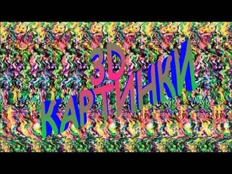 СТЕРЕО КАРТИНКИ 3D (типа упражнение для глаз) - YouTube