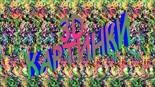 СТЕРЕО КАРТИНКИ 3D (типа упражнение для глаз)