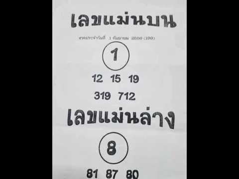 เลขเด็ด เลขดัง หวยเลขแม่นบน งวด 1 กันยายน 2556 (01/9/56)