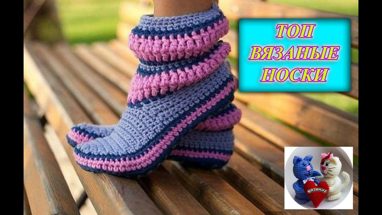 Вязание носков на спицах и крючком