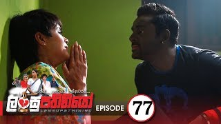 Lansupathiniyo | Episode 77 - (2020-03-11) | ITN Thumbnail