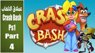 تختيم لعبة كراش باش 4 crash bash