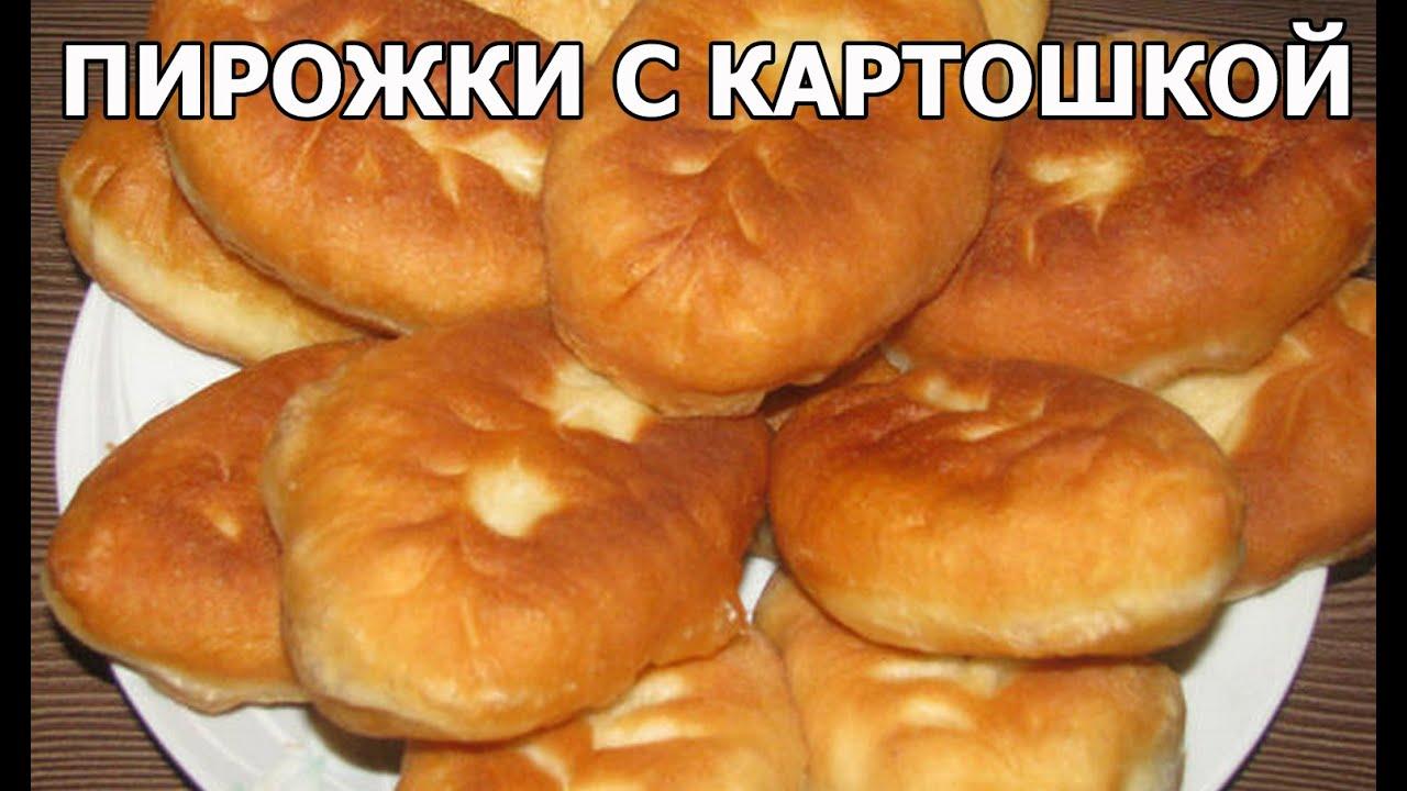 Пирожки с картошкой на молоке на сковороде фото рецепт пошагово