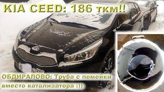 Kia CEED 186 тыс.км: Капиталка трассового G4FG 1.6