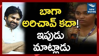 Pawan Kalyan Makes Fun with College Girl Student | Janasena | New Waves