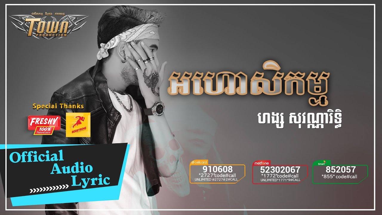 អហោសិកម្ម - ហង្ស សុវណ្ណារិទិ្ធ - Hang Sovannarith - Official Audio Lyric