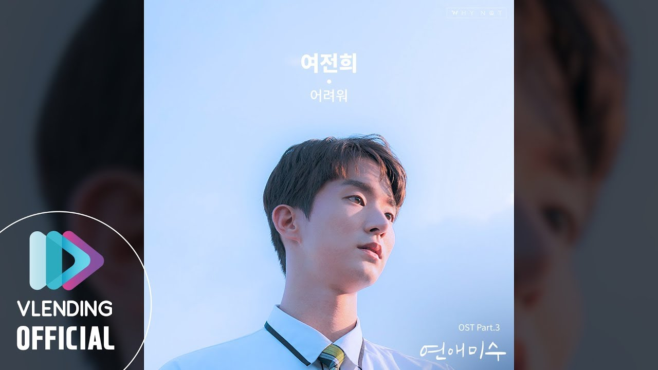 [MP3] 여전희 (Yeo Journey) - 어려워 [연애미수 OST Part.3 (FAILing In Love OST Part.3)]
