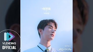 Download lagu [MP3] 여전희 (Yeo Journey) - 어려워 [연애미수 OST Part.3 (FAILing In Love OST Part.3)]