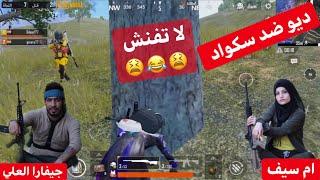 ديو ضد سكواد & ام سيف و جيفارا العلي