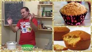 Рецепт настоящих МАФФИНОВ | Готовим вкусно маффины с ChambacuTV