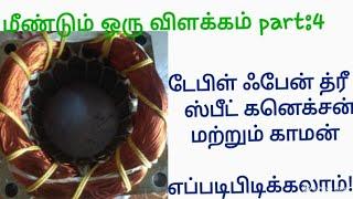 Table fan three speed winding part 4 tamil version
