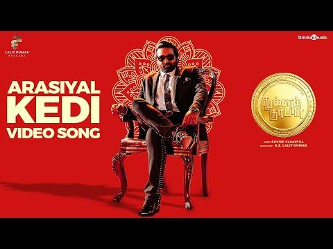 Download Arasiyal Kedi Video Song | Tughlaq Durbar | Vijay Sethupathi | Govind Vasantha | Delhiprasad