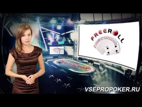 Онлайн покер бесплатно, без денег и без депозита