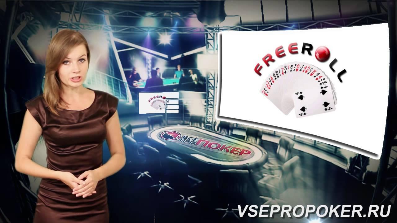 онлайн денег покер заработать