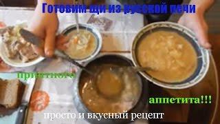 Готовим щи в русской печи, простой и вкусный рецепт щей, дешево быстро вкусно сытно полезно