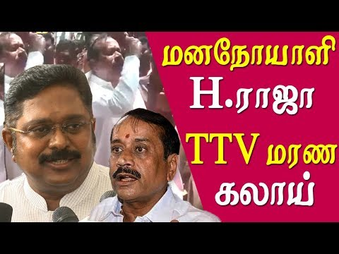 h.raja latest speech, h raja to be arrested ? ttv dinakaran slams h raja tamil news live tamil news   A day after BJP national secretary H. Raja allegedly made contemptuous remarks against the Tamil Nadu police and the Madras High Court, the Pudukottai police on Sunday booked cases against him and seven others under several Sections of the Indian Penal Code. Those booked include functionaries of the BJP and the Hindu Munnani. An FIR was registered against Mr. Raja and others at the Thirumayam police station on a complaint filed by Station House Officer A. Manoharan, accusing the BJP leader and others of triggering enmity between two groups. In the meanwhile h raja explained in another public meeting that his video has been edited with ulterior motives and published in social media ,  While interacting to the media ttv dinakaran said that h raja talks and behaves like an eccentric person, he is provoking the people to gain political popularity .  h raja, raja, raja speech, h.raja latest speech, h.raja speech, h raja latest speech, h.raja, h raja latest news, h raja news, raja speech, h. raja speech,ttv dinakaran, ttv dinakaran speech, ttv dinakaran latest news, ttv dinakaran speech today, h raja latest speech, h raja latest speech, More tamil news tamil news today latest tamil news kollywood news kollywood tamil news Please Subscribe to red pix 24x7 https://goo.gl/bzRyDm  #tamilnewslive sun tv news sun news live sun news