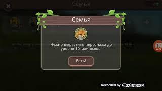 WildCraft как начать создавать свою семью в wildcraft  играть в режиме один игрок