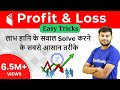 Profit and Loss Best Shortcut Tricks | How to Solve Profit & Loss Questions