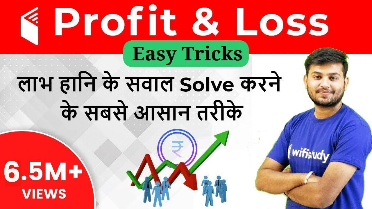 Profit and Loss Best Shortcut Tricks   How to Solve Profit & Loss Questions