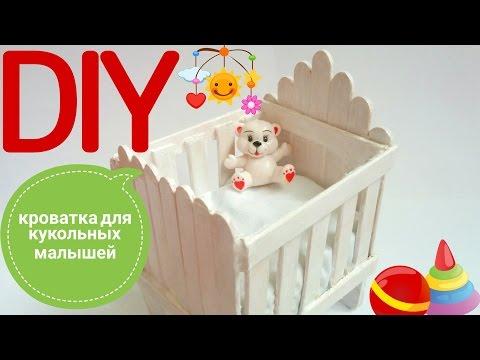 Детская КУКОЛЬНАЯ КРОВАТКА МК