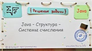 Java - Структура - Системы счисления