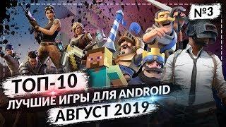 ТОП 10 ЛУЧШИХ ANDROID ИГРЫ ЗА АВГУСТ 2019 №3