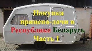 Как купить прицеп-дачу в Республике Беларусь. Часть 1