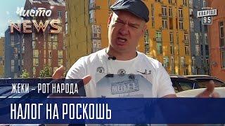 Жека про налог на роскошь - Шо, съел, лошара | Рот Народа, Чисто News 2016