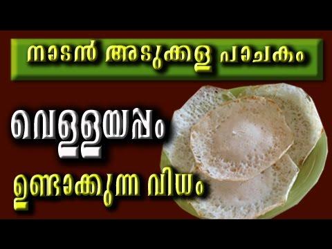 നാടൻ വെള്ളയപ്പം | Soft Palappam recipe without yeast | Palappam | Kerala Appam Vellayappam