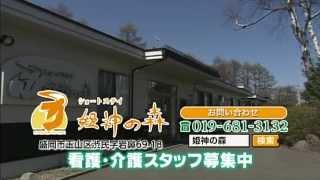 盛岡市渋民にある短期入所生活介護施設です。おいしい食事と、たのしい...