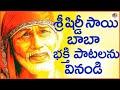 Sai Sharanam Chanting ll Om Sai Sharanam ll Devotional Chanting ll Musichouse27