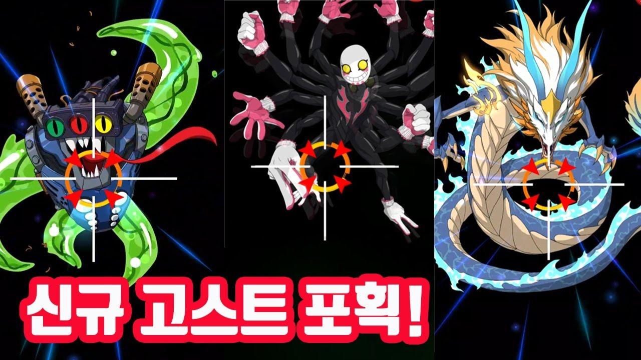 고스트헌터] 꺄~ 시노귀, 가위바위보귀, G-이무기 드디어 모두 잡았어요~★