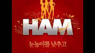 [MP3] HAM (Heart And Mind)- 눈높이를 낮추고 (Lower Your Sight)