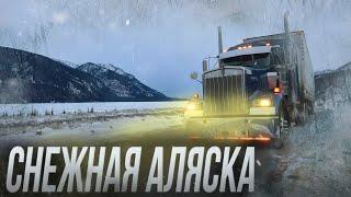 Снежная Аляска. Начало пути